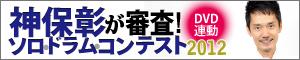 jimbo-contest_2012-feature_rmhp.jpg
