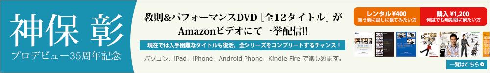 神保彰プロ生活35周年記念 DVD[12タイトル]がAmazonビデオで一挙配信!
