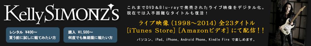 Kelly SIMONZ ライブ映像(1998〜2014)全23タイトル iTunes Store  Amazonビデオにて配信!!