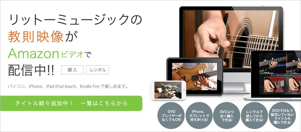 リットーミュージックの教則映像がAmazonビデオで配信中!!