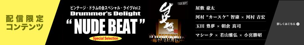 配信限定コンテンツ「ビンテージ・ドラムの会スペシャル・ライヴVol.2 Drummer's Delight
