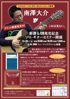 南澤大介 新譜&CD発売記念 ソロ・ギターセミナー