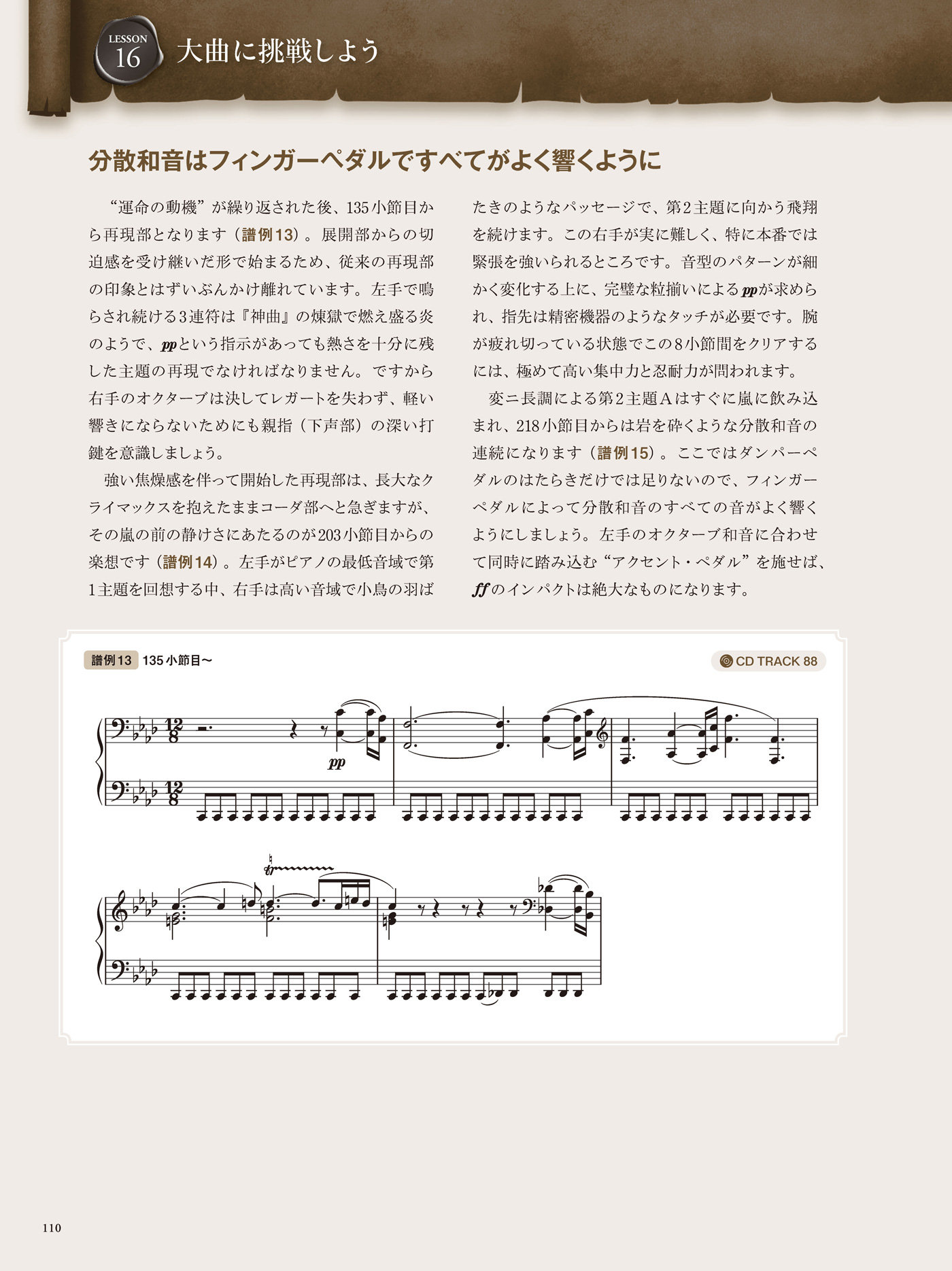 after_ClassicPiano_p110.jpg