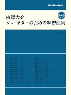 南澤大介 ソロ・ギターのための練習曲集
