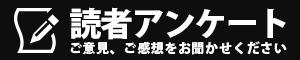 サンレコ読者アンケート