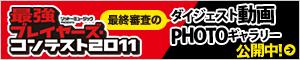 「最強プレイヤーズコンテスト2011」