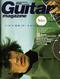 ギター・マガジン 2000年10月号