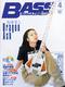 ベース・マガジン 2001年04月号