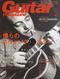 ギター・マガジン 2003年02月号