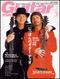 ギター・マガジン 2003年03月号