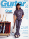 ギター・マガジン 2002年10月号
