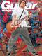 ギター・マガジン 2004年03月号