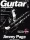 ギター・マガジン 2003年09月号