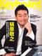 キーボード・マガジン 2008年1月号