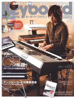 キーボード・マガジン 2009年1月号 WINTER