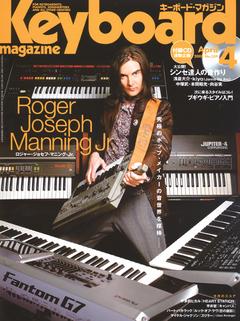 キーボード・マガジン 2008年4月...