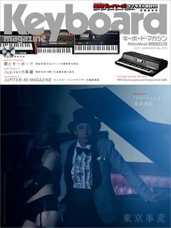 キーボード・マガジン 2011年7月号 SUMMER