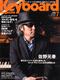 キーボード・マガジン 2007年7月号
