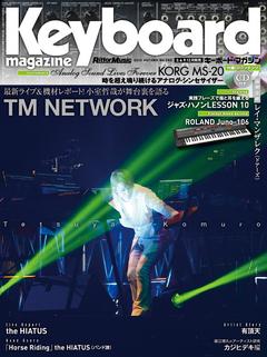 キーボード・マガジン 2013年10月号 AUTUMN