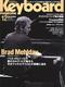 キーボード・マガジン 2007年12月号