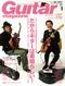 ギター・マガジン 2011年1月号