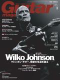 ギター・マガジン 2015年1月号
