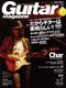 ギター・マガジン 2011年2月号
