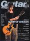 ギター・マガジン 2008年2月号