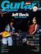 ギター・マガジン 2011年3月号