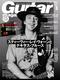 ギター・マガジン 2013年3月号