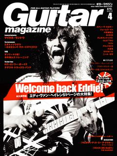 ギター・マガジン 2012年4月号