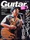 ギター・マガジン 2006年5月号