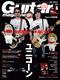 ギター・マガジン 2011年6月号
