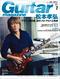 ギター・マガジン 2012年7月号