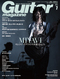 ギター・マガジン 2013年7月号