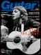 ギター・マガジン 2013年8月号