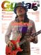 ギター・マガジン 2010年10月号