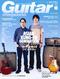ギター・マガジン 2012年10月号