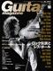 ギター・マガジン 2013年10月号
