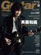 ギター・マガジン 2011年11月号