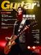 ギター・マガジン 2013年11月号