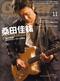 ギター・マガジン 2005年11月号