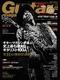 ギター・マガジン 2010年12月号