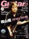 ギター・マガジン 2011年12月号