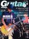 ギター・マガジン 2013年12月号