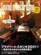 サウンド&レコーディング・マガジン 2011年1月号