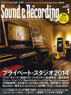 サウンド&レコーディング・マガジン 2014年1月号