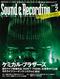 サウンド&レコーディング・マガジン 2012年2月号