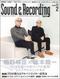 サウンド&レコーディング・マガジン 2014年2月号