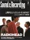 サウンド&レコーディング・マガジン 2008年2月号